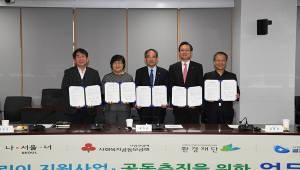 SK E&S, 서울시·환경재단 등과 소아천식환자 지원