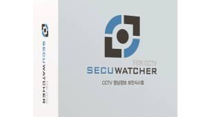 영상보안솔루션으로 CCTV영상 불법 유출 막는다
