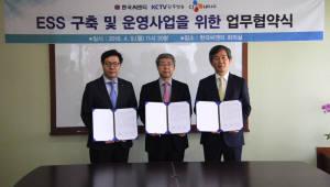 CJ헬로-KCTV광주방송, 에너지저장장치 구축·운영 협력