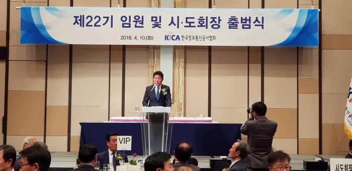 한국정보통신공사협회(이하 협회)가 새로운 3년을 위한 진용을 구축하고 업무 시작을 알렸다. 협회는 10일 신임 정상호 중앙회장 취임식을 포함한 '제22기 임원 및 시·도회장 출범식'을 개최했다. 정상호 회장이 취임사를 하고 있다.