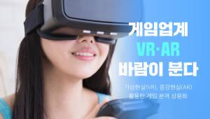 게임업계 부는 'AR·VR바람'