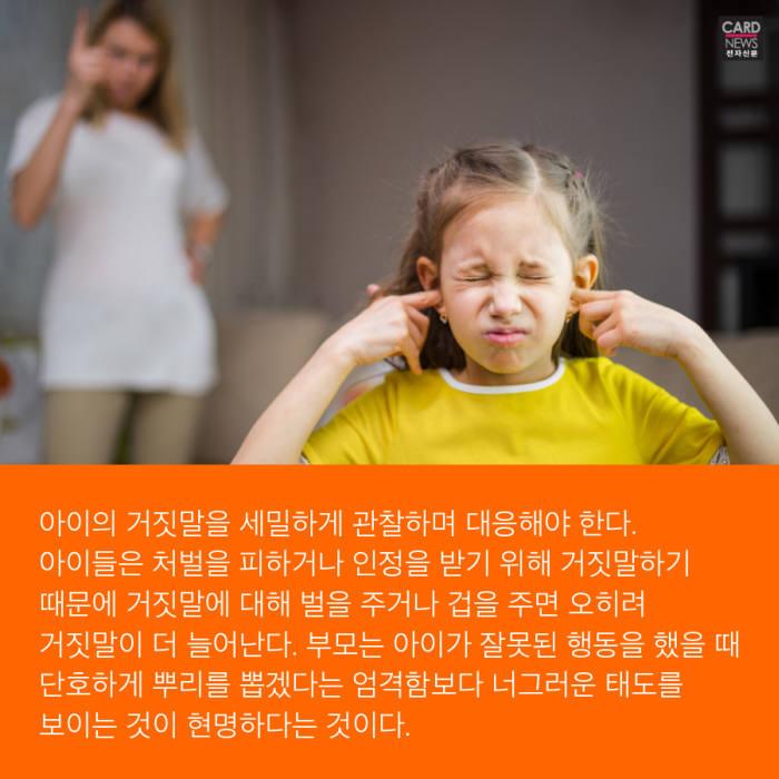 [카드뉴스]거짓말하는 아이는 나쁜 아이일까?