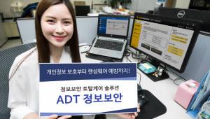 ADT캡스, 정보보안 토탈케어 솔루션 'ADT 정보보안' 출시