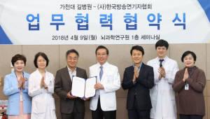 가천대 길병원-한국방송연기자협회, 공익사업 맞손