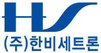 한비세트론 회사 로고.