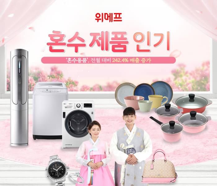 """위메프 """"결혼 시즌 맞아 혼수 상품 인기"""""""