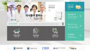 """""""모든 임상시험 정보 한 눈에"""" 한국임상시험포털(K-CLIC) 오픈"""