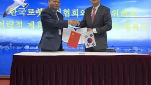 한국로봇산업협회, 중국 웨이하이시 한국대표부와 업무협력 MOU 체결