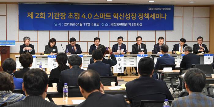 제2회 기관장 초청 4.0 '스마트 혁신성장 정책세미나'