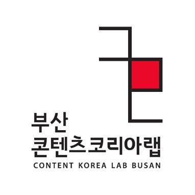 부산 콘텐츠코리아 랩, 2년 연속 '전국 최고' 평가