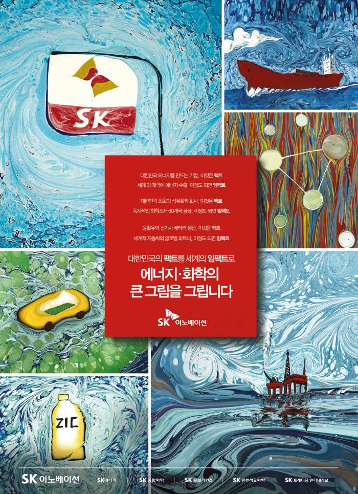 SK이노베이션 에브루 인쇄광고. [자료:SK이노베이션]