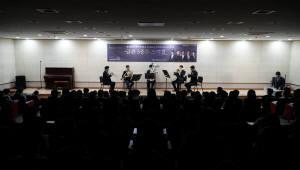 베스티안재단-KBS교향악단, '찾아가는 음악회' 개최