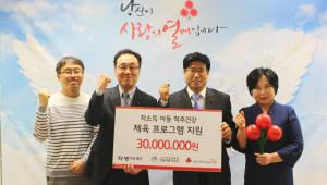 자생의료재단, 아동척추건강지킴이 사업에 3000만원 기부