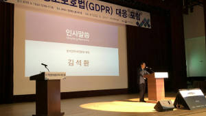 KISA, EU 개인정보보호법(GDPR) 대응 포럼 개최