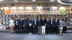 광주창조경제혁신센터, '제3기 보육기업 졸업식'…26개 기업 배출