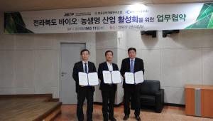 전북TP-한국신약개발연구조합-아이큐어, 바이오·농생명산업 업무협약 체결
