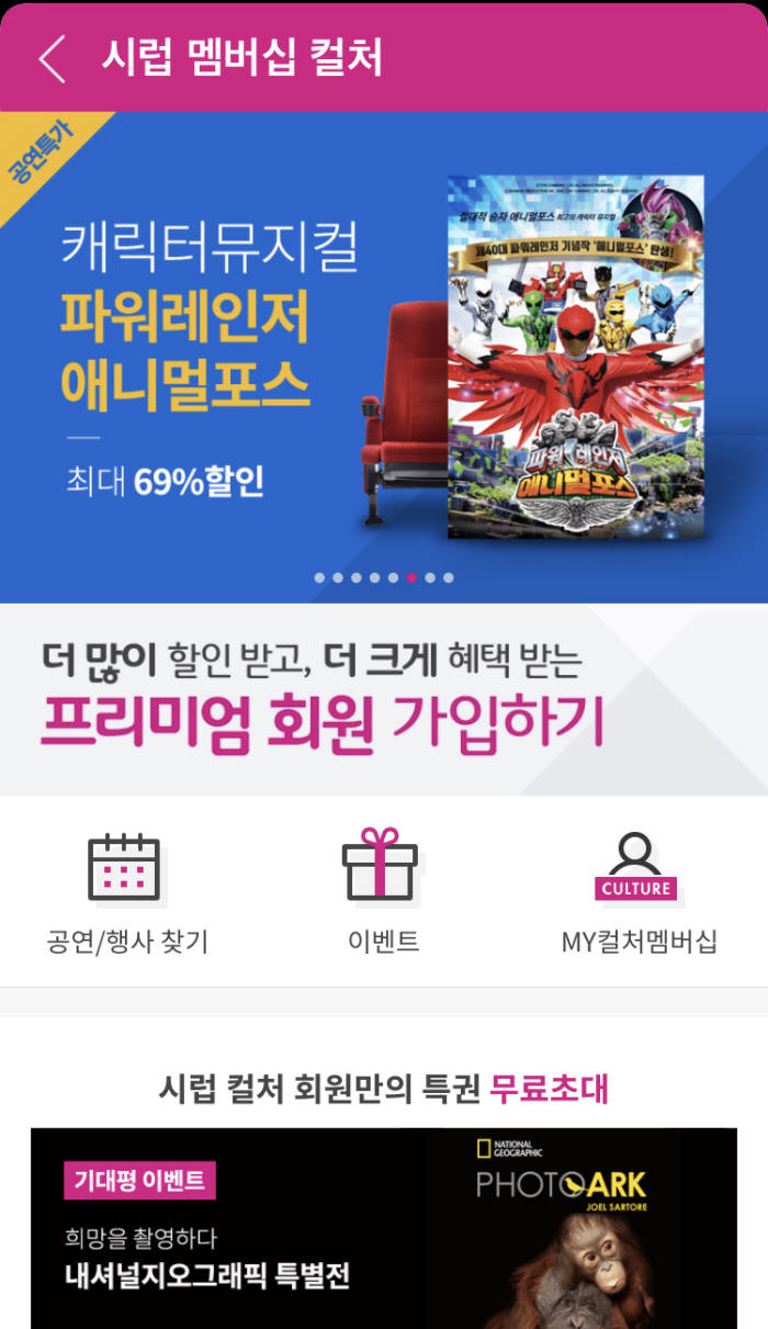 SK플래닛 '시럽 월렛', 티켓할인 프로모션 판매액 10억원 돌파