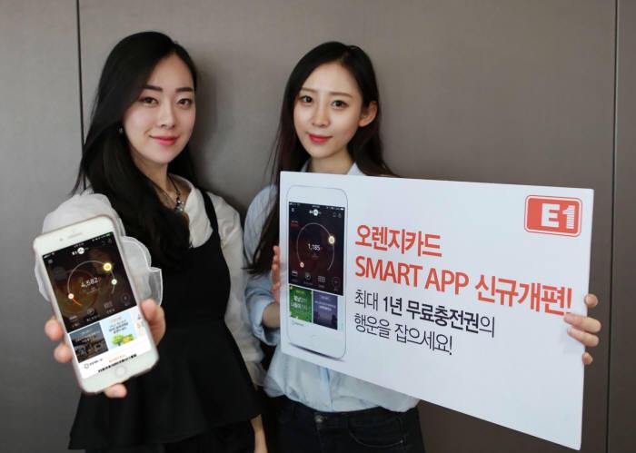 E1은 오렌지카드 앱 개편을 맞아 4월 12일부터 고객 대상 사은행사를 실시한다. [자료:E1]