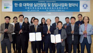 순천향대, 중국 텐진외국어대와 창업교육협약 체결