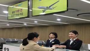 코레일, KTX 광명역 도심공항터미널에서 16일부터 진에어 탑승수속 가능