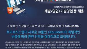 토마토시스템, UI플랫폼 인력채용… 모집 마감 18일