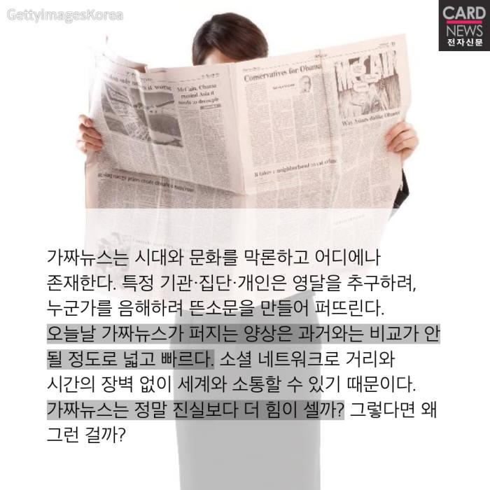 [카드뉴스]왜 가짜뉴스가 더 잘 퍼지는 걸까?