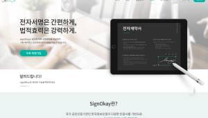 한국정보인증, 블록체인기반 전자서명 서비스 시작