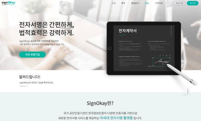 한국정보인증이 싸인오케이 서비스를 시작한다.