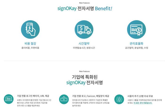 한국정보인증, 블록체인 기반 전자서명 서비스 시작