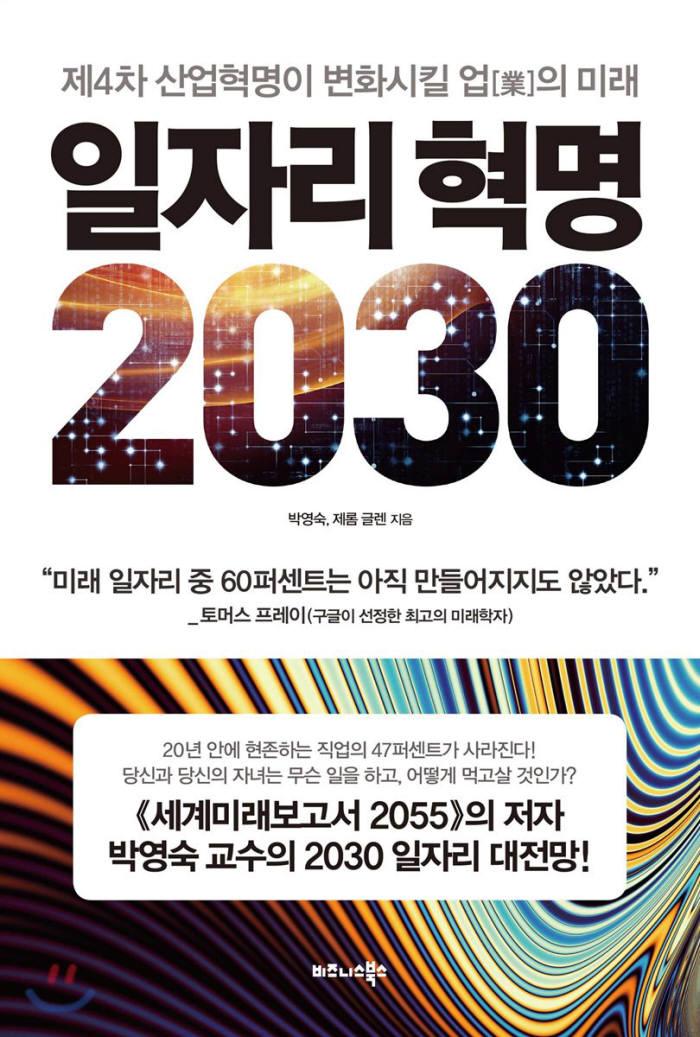 [대한민국 희망 프로젝트]<566>일자리