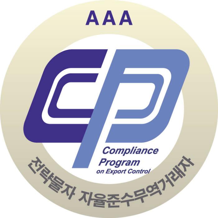 자율준수무역거래자 로고(AAA등급)