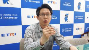 윤천주 ETRI 광통신부품연구그룹 박사