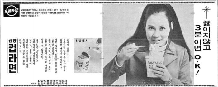 국내 최초 용기면 '삼양컵라면' 광고. 1972년 3월 31일자 매일경제신문. 사진=네이버 뉴스라이브러리 캡처