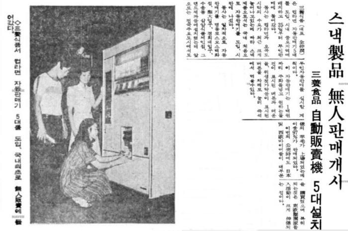 삼양식품이 컵라면 자동판매기 5대를 도입해 국내 최초로 무인판매를 시작했다는 1976년 8월 25일자 매일경제(재구성). 사진=사진=네이버 뉴스라이브러리 캡처