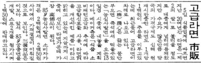 농심이 사발면을 판매하기로 했다는1981년 10월 5일자 매일경제신문 기사. 사진=네이버 뉴스라이브러리 캡처