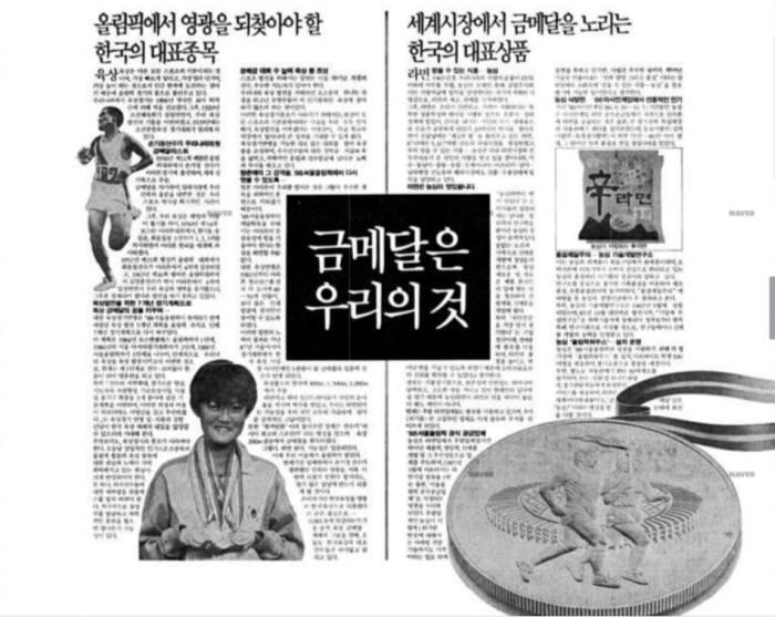 농심이 88서울올림픽을 맞아 게재한 1988년 6월 29일자 동아일보 광고. 사진=네이버 뉴스라이브러리 캡처
