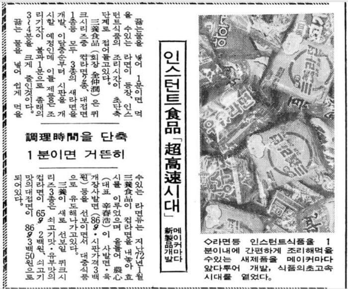 인스턴트라면이 잇다라 출시되고 있다는 1982년 12월 4일자 매일경제 기사. 사진=네이버 뉴스라이브러리 캡처
