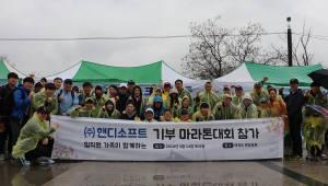 핸디소프트, 기부 마라톤대회 참가