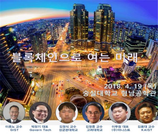 대한전자공학회 통신소사이어티가 19일 개최하는 '블록체인으로 여는 미래' 워크숍 홍보 포스터.