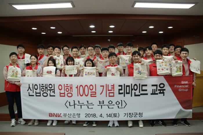 BNK부산銀, 신입행원 입행 100일 기념 봉사활동 실시