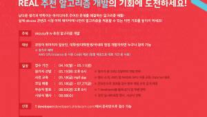 SKT·SKB, 알고리즘 경진대회 'T&B 코드 챌린지' 개최