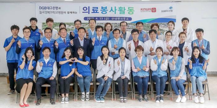 DGB대구銀-칠곡경북대병원 의료진, 경주 내남면서 의료봉사
