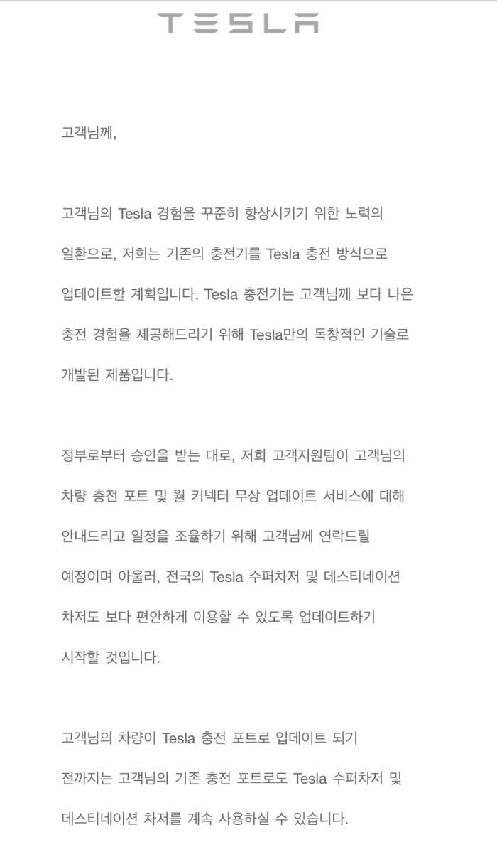 테슬라가 최근 한국 모델S 고객에게 보낸 메세지.
