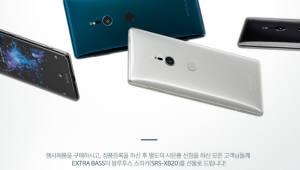 소니 '엑스페리아XZ2' 판매 개시