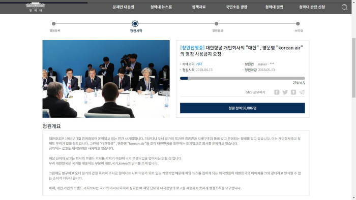 청와대 홈페이지에서 진행 중인 대한항공 사명 변경 관련 국민 청원 (출처=청와대홈페이지)