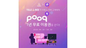 KT스카이라이프 '텔레비', 지상파 OTT 서비스 '푹' 품었다