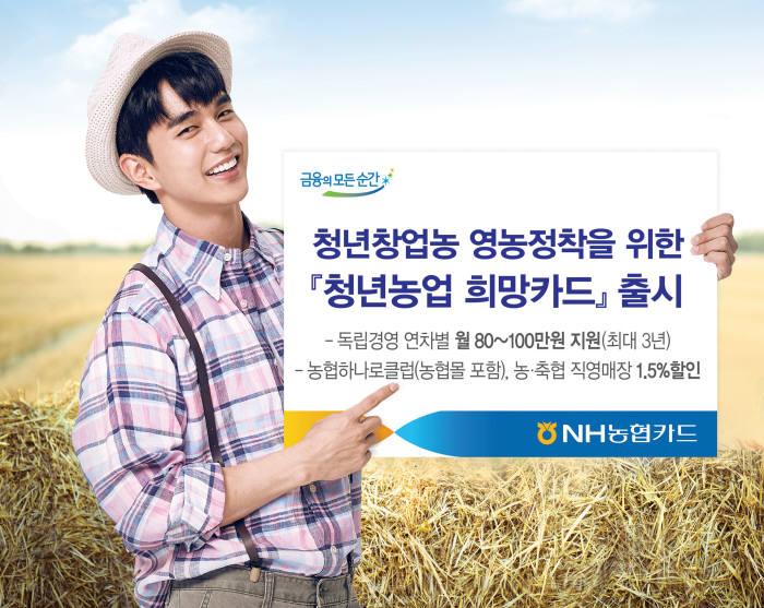 NH농협카드, 청년농업 희망카드 출시