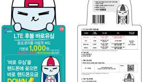 """에넥스텔레콤 """"GS25에서 LGU+바로유심 판매"""""""
