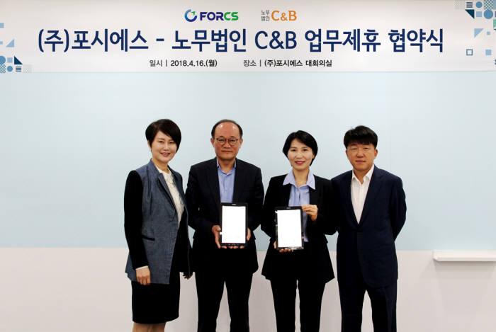 전자문서 소프트웨어 전문업체 포시에스와 노무법인 C&B가 전자문서 고용계약 업무협약을 맺었다. (왼쪽부터) C&B 강미혜 대표, 이금구 대표, 포시에스 박미경 대표, 조종민 회장