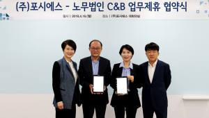 포시에스, 노무법인 C&B와 전자문서 고용계약 공동사업 협약